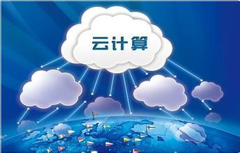 云计算的概念和原理_云计算